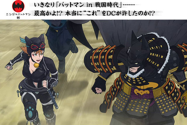 戦国武士の甲冑(かっちゅう)に身を包んだバットマンは、本作でしか見られない!