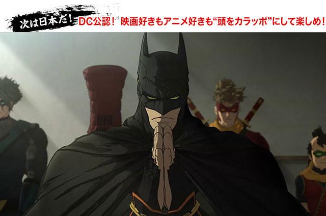 バットマンが合掌!? ヒーローの極みと和の極みのハイブリッドが強烈すぎてクセになる