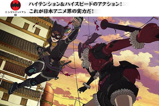 キャットウーマンVSハーレイ・クイン! ハイクオリティな日本アニメの「本気」を見よ