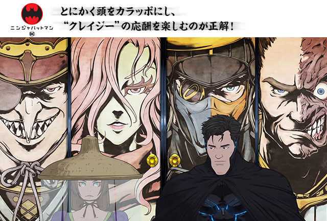 有名悪役たちが戦国大名として支配する日本を、バットマンたちは救えるのか?