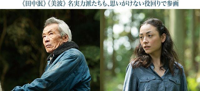 猟師役の田中(左)、通訳役の美波もまた、森の中で強い印象を放つ