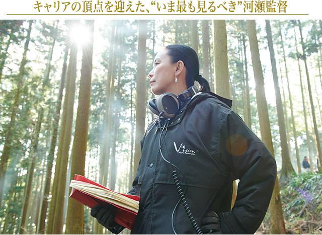 映画製作の原点である奈良の森に回帰し、監督作史上最大スケールのドラマに挑んだ