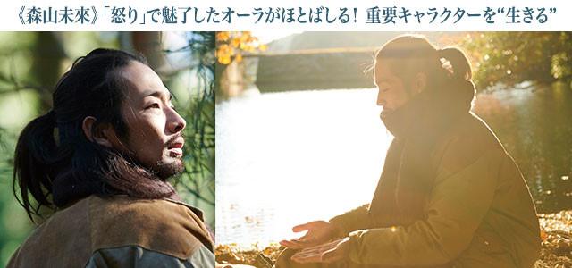 田中泯と並び、監督が「アーティスト」と表現する森山も、念願の河瀬作品初参加