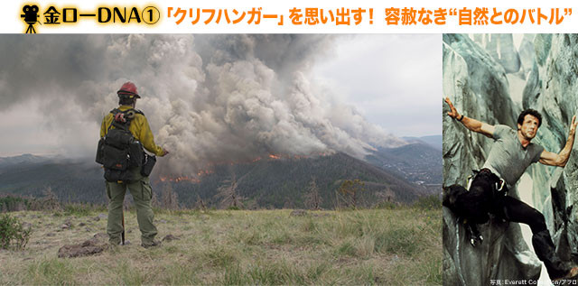 「クリフハンガー」(右)は雪山が相手、今作の「敵」は山火事だ!