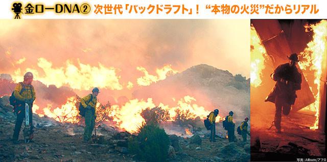 「バックドラフト」(右)を演出した「本物の火」が、今回は比較できないほど大規模に