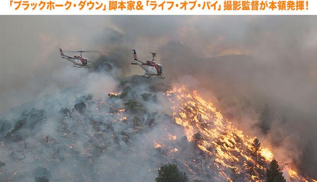 大規模火災を上空から捉えるなど、臨場感、スケール感たっぷりのカメラワークにも注目