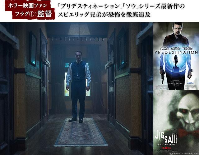 因縁や呪いが導く恐怖が描かれる本作の一場面(左)と、過去の監督作の数々(右)