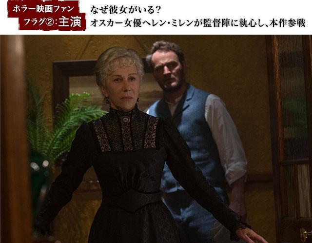 ミレンは、何かに取りつかれたように屋敷の増築を続けるウィンチェスター夫人を演じる