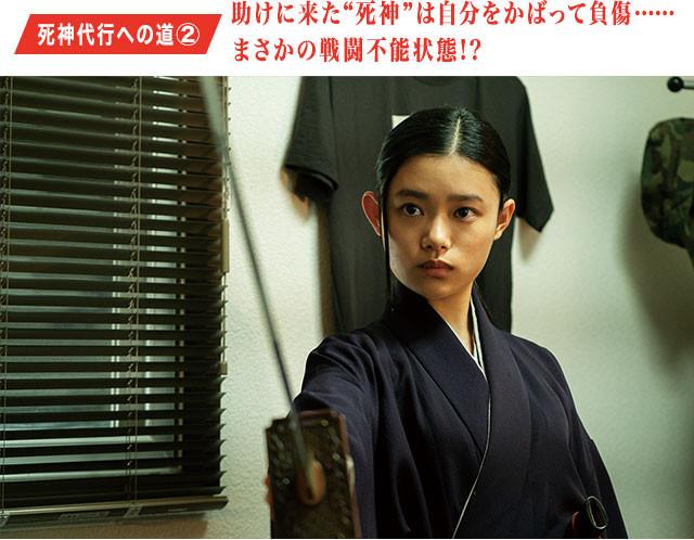 どこからともなくやってきた謎の少女・朽木ルキア(杉咲)は、死神の力を一護に披露!
