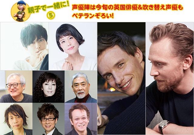 日本を代表する人気声優が勢ぞろい! オリジナル版には今旬の英国俳優が名を連ねた