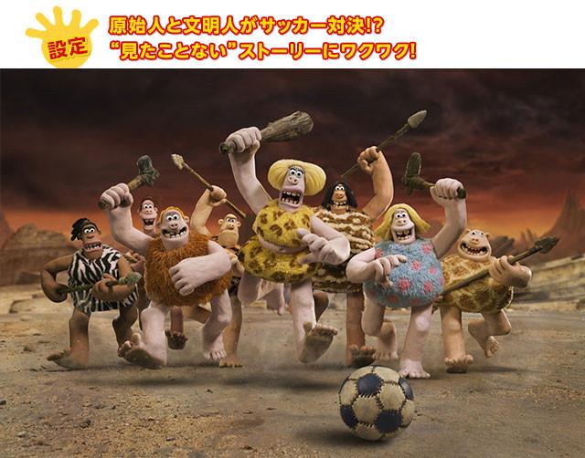 おっちょこちょいの原始人たちが、サッカーを通して成長していく姿にグッとくる!