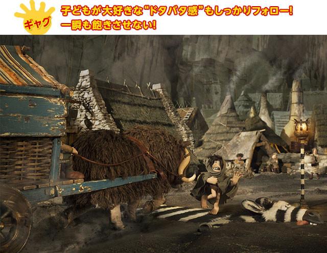 原始人と文明人、両者のギャップネタも盛り込まれ、見る者を終始楽しませてくれる!