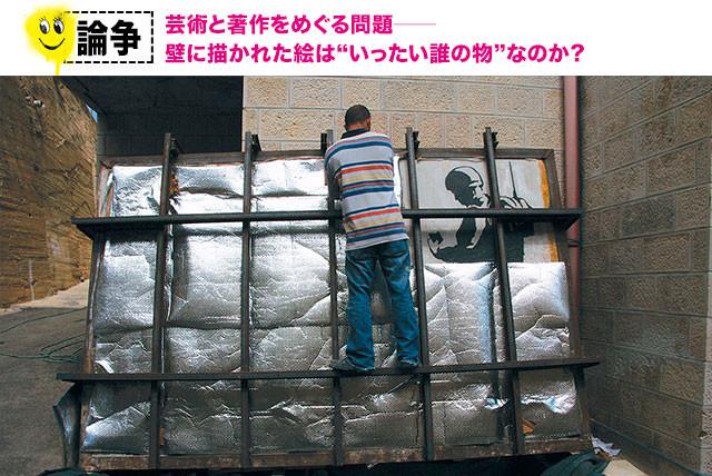 切り取られた壁画は、厳重に梱包されて海外へ運び出されるが……
