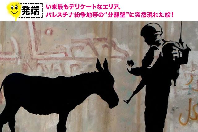 あらゆる立場の人間を巻き込む大論争の象徴となったのが、この「ロバと兵士」の絵