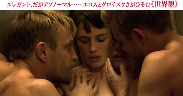 生々しく妖艶なのに、男女3人によるセックス・シーンでは同時に美しさも醸し出される