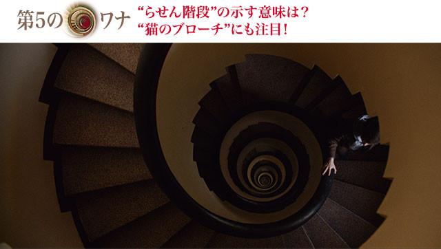 2カ所で登場するらせん階段が、本作の謎めいたストーリーを象徴する