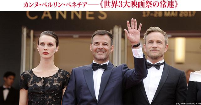 カンヌ国際映画祭で挨拶するオゾン監督と主演のマリーヌ・バクト、ジェレミー・レニエ