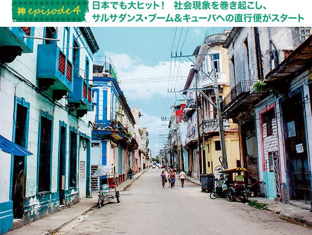 欧米諸国ともアジアとも違う! 独自発展を遂げたキューバという国自体が刺激的!