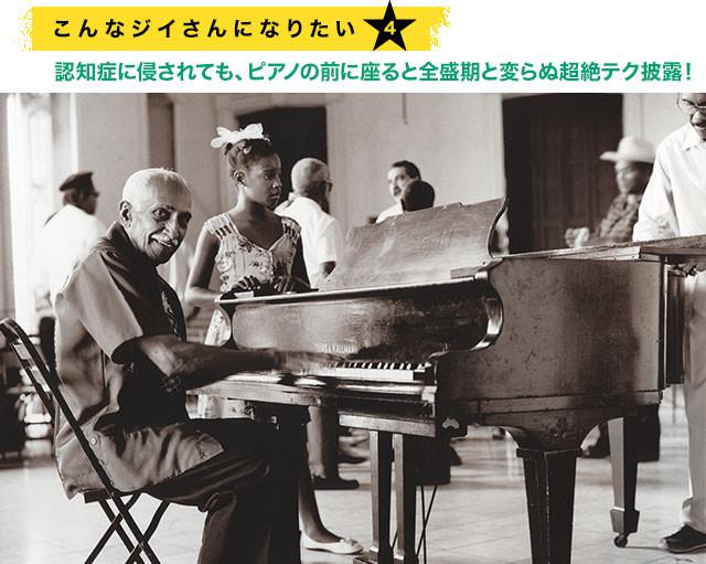 妙技の数々にもシビれるけれど、ピアノと添い遂げようとする生きざまがすごい!
