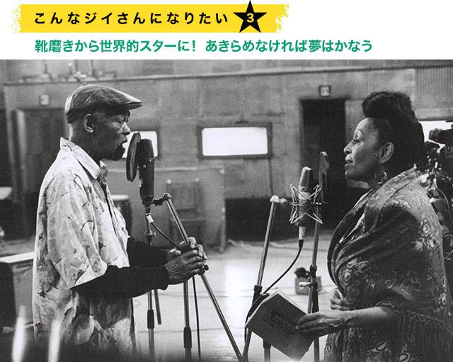 50年にも渡り、同じ歌い手として交流を深めてきたイブライムとオマーラの思いが染みる
