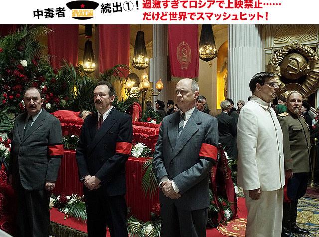 粛々(しゅくしゅく)と進むスターリンの葬儀……だがその裏には陰謀が渦巻いていた!