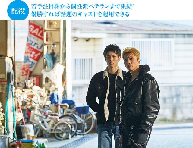 メインキャストのひとりを演じた萩原利久(写真左)は、「帝一の國」にも出演した逸材
