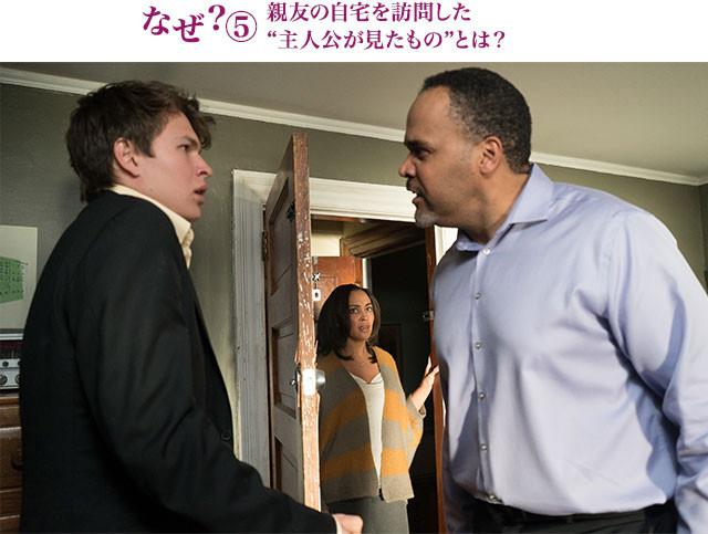 ケビンの自宅を訪れたアディソンに対し、彼の両親が驚きの行動にでる! 一体何故!?