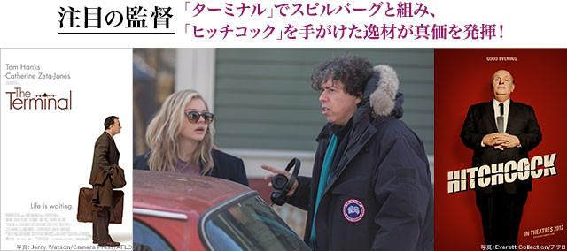 胸を打つ人間ドラマも伝記映画も手がける多彩な監督が、クライム・サスペンスに挑戦!