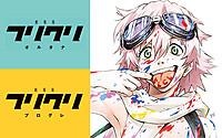 あの伝説的アニメが、極限まで進化して帰ってきた! なんと今回は2本連結公開!!
