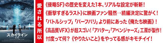 「スカイライン 征服」ブルーレイ&DVD発売中 発売元:カルチュア・パブリッシャーズ セル販売元:松竹