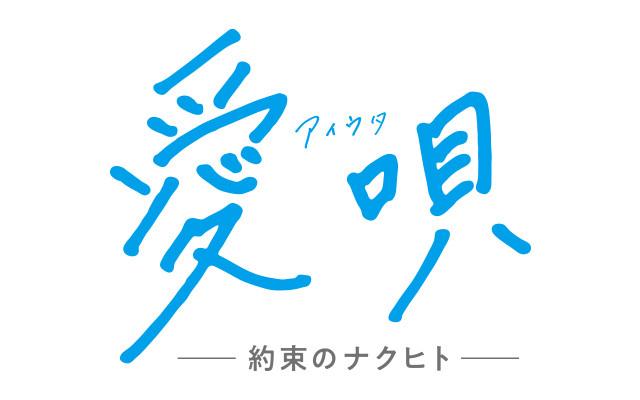 愛唄 約束のナクヒト 特集: 【「キセキ」を見たなら絶対ハマる】映画 ...