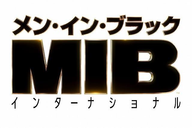 「メン・イン・ブラック インターナショナル」を観る前に予習しよう!