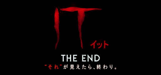 it イット the end それ が 見え たら 終わり 映画