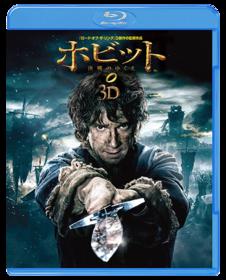 【初回限定生産】ホビット 決戦のゆくえ 3D&2D ブルーレイセット(4 枚組/デジタルコピー付)