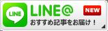 映画.com LINE@