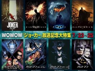 「ジョーカー」放送記念「バットマン」一挙放送の注目特集