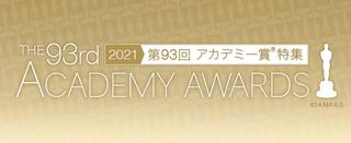 第93回アカデミー賞特集の特別企画