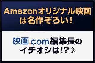 【おうちで映画】編集長おススメ作!の注目特集