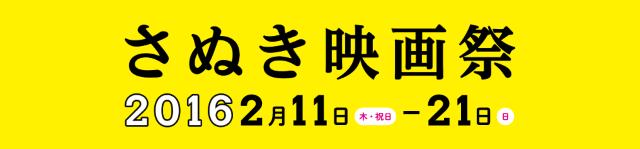 さぬき映画祭2016