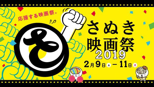 さぬき映画祭2019