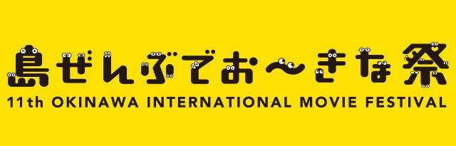 沖縄国際映画祭2019