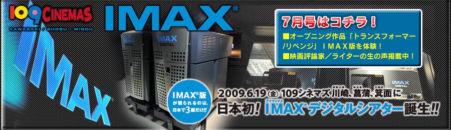 eigacomマガジン 109CINEMAS IMAX