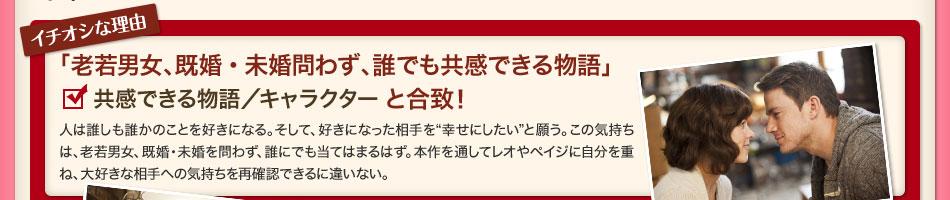 """「君への誓い」が""""イチオシ""""の理由"""