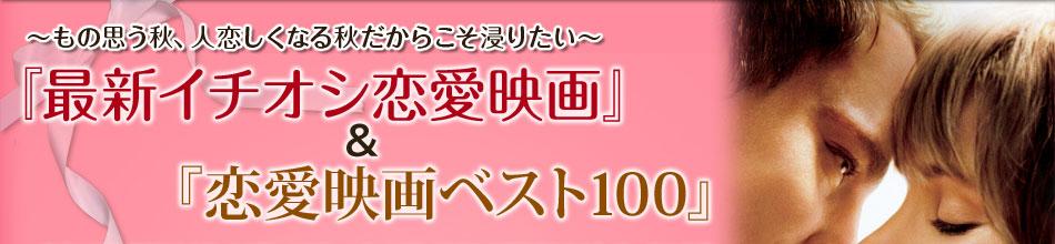 『最新イチオシ恋愛映画』&『恋愛映画ベスト100』