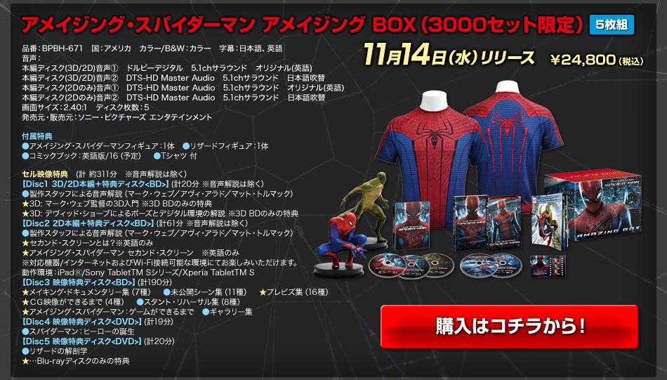 「アメイジング・スパイダーマン」 DVD