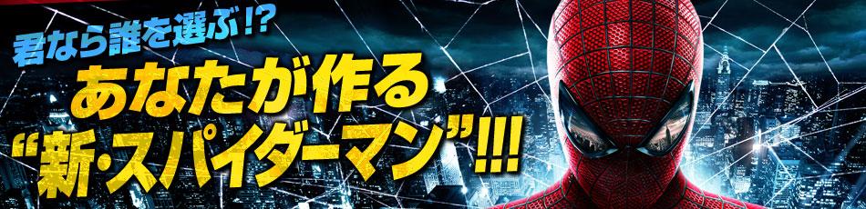 """~「アメイジング・スパイダーマン」DVD&BD発売記念~ あなたが作る""""新・スパイダーマン""""!!!"""