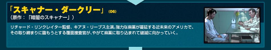「スキャナー・ダークリー」(06)