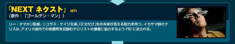 「NEXT ネクスト」(07)