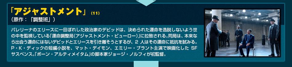 「アジャストメント」(11)