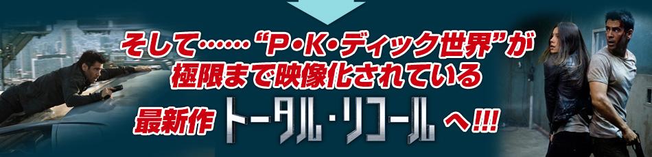 """そして……""""P・K・ディック世界""""が極限まで映像化されている最新作トータル・リコールへ!!!"""